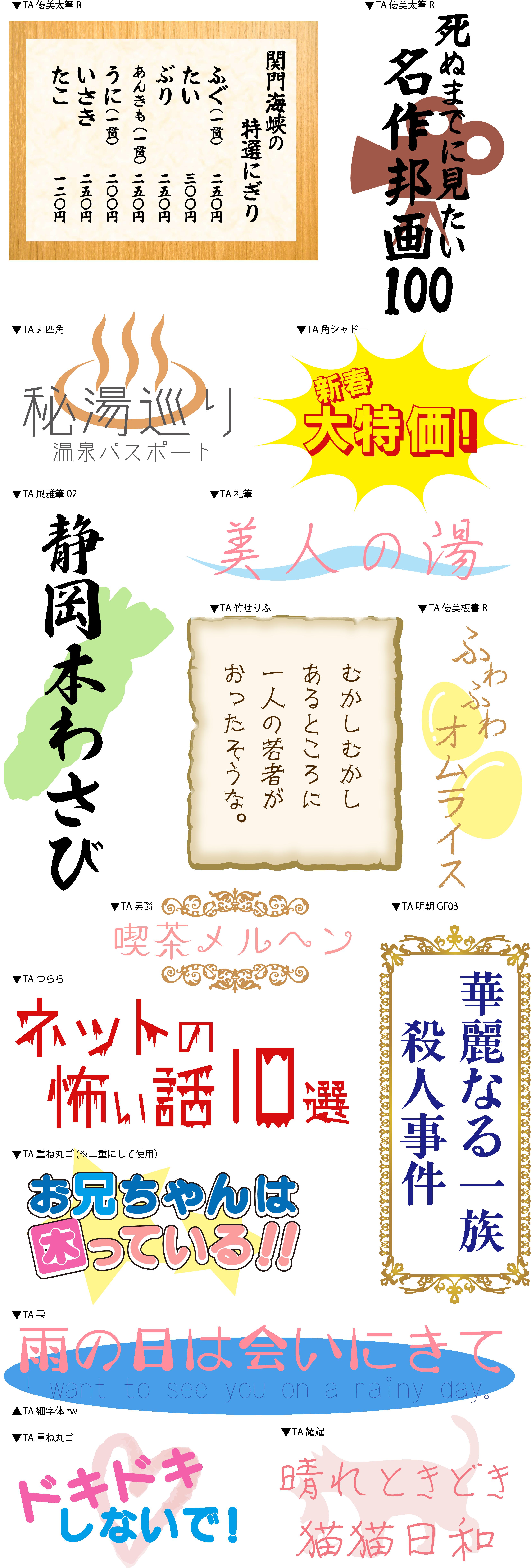 フォントWEBデザインやパッケージデザイン 広報 漫画 同人誌 個人的な年賀状