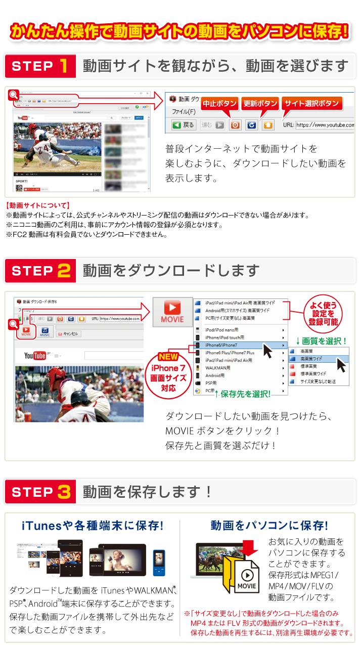 動画 ダウンロード 保存6