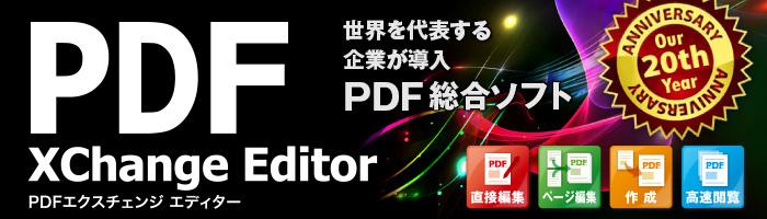 「【限定アウトレット】PDF-XChange Editor 7」価格表 旧製品のため超特価にてご提供![アップデータ適用で最新版を利用可能] 低スペックPCで軽快動作。編集・校閲・表示・セキュリティ全ての機能を搭載「PDF-XChange Editor 7」が超特価5,700円
