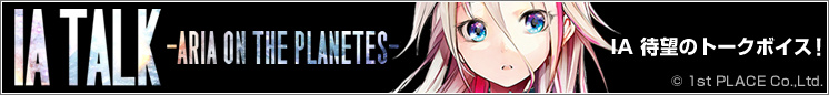 IA TALK -ARIA ON THE PLANETES-|CeVIO CS7