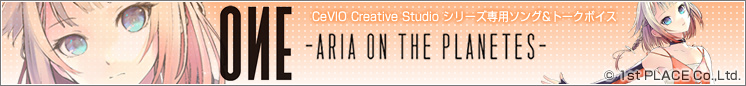 ONE -ARIA ON THE PLANETES-|CeVIO Creative Studio 6