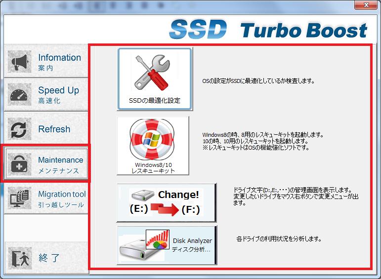 SSD設定機能1