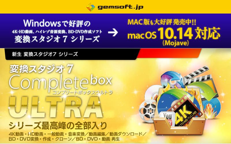 新発売】変換スタジオ 7 Complete BOX ULTRA (Mac版)【ベクター