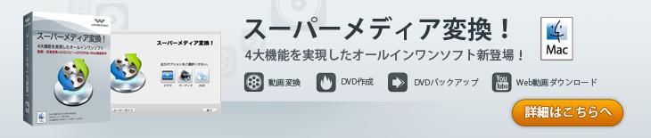 メディア mac スーパー 変換